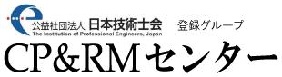 輸出許可申請・該非判定|CP&RMセンター