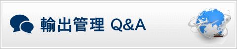 輸出管理Q&A